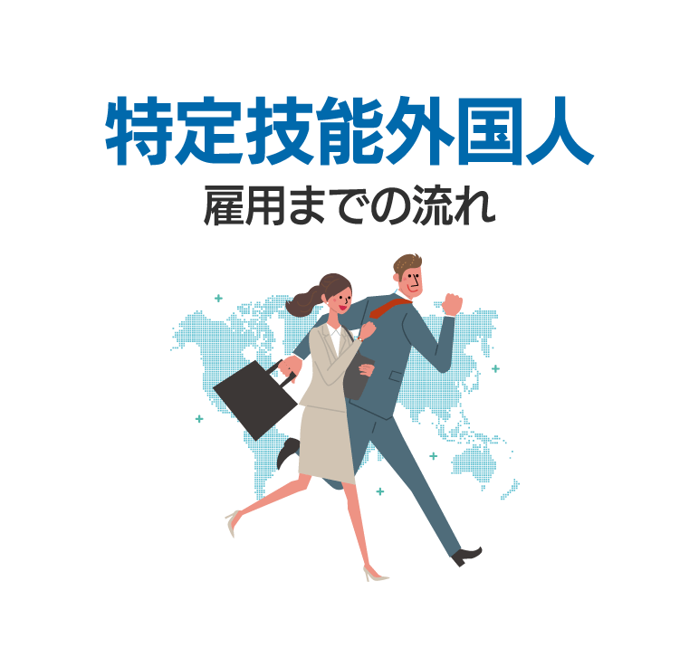 「特定技能外国人雇用までの流れ