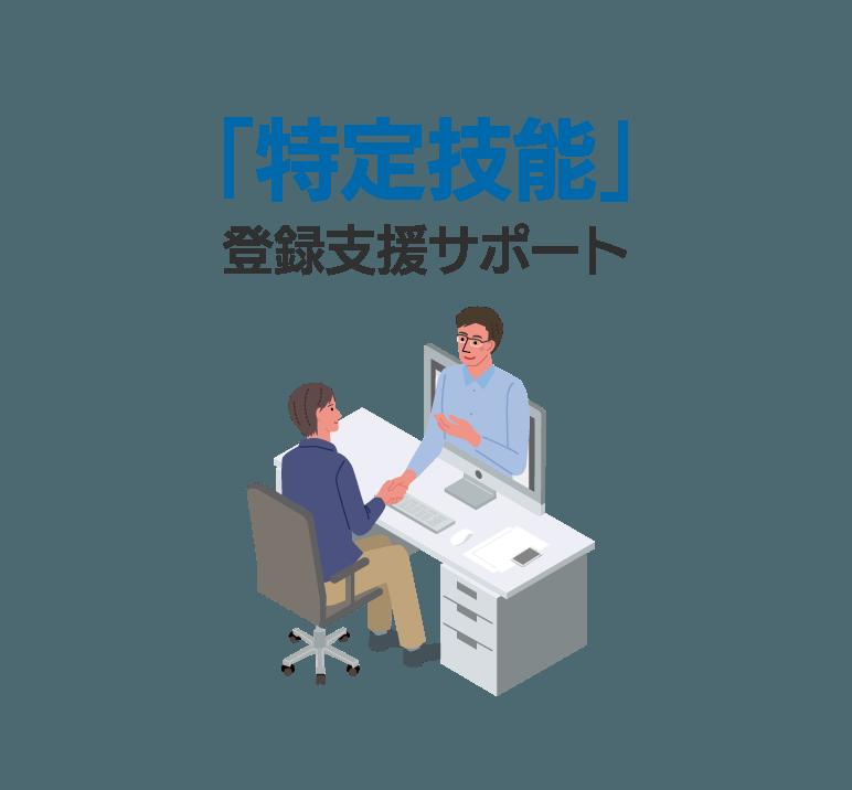 「特定技能」登録支援サポート